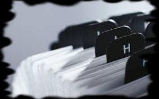 Положение о защите персональных данных работников
