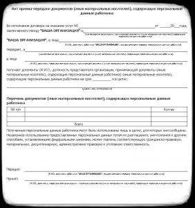 Акт приема-передачи документов (иных материальных носителей), содержащих персональные данные работника