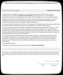 Обязательство о соблюдении режима конфиденциальности персональных данных работника