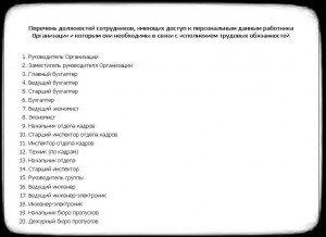 Перечень должностей сотрудников, имеющих доступ к персональным данным работника