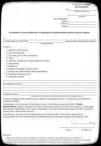 Письменное согласие работника на передачу его персональных данных третьей стороне
