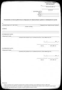 Письменное согласие работника на передачу его персональных данных в коммерческих целях