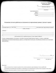 Письменное согласие работника на получение его персональных данных у третьей стороны