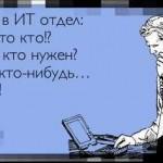 Положение об отделе информационных технологий