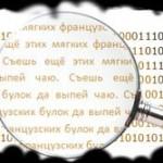 Защита документов Word