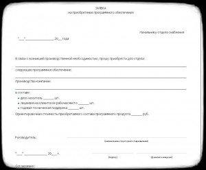 Заявка на приобретение программного обеспечения