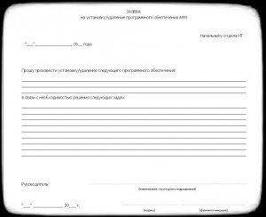 Заявка на установку удаление программного обеспечения АРМ