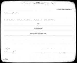 Заявка на предоставление работнику доступа к сети Интернет