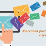 Массовая рассылка СМС как инструмент маркетинга сегодня: слухи и факты